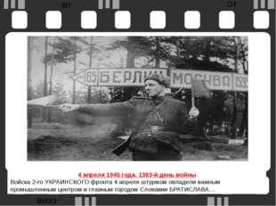 4 апреля1945 года. 1383-й день войны Войска 2-го УКРАИНСКОГО фронта 4 апреля