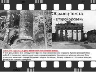 2 мая 1945 года 1411-й день Великой Отечественной войны. В этот день войска