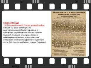 8 мая 1945 года 1417-й день Великой Отечественной войны. 8 мая в 22 часа 43 м