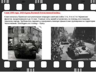 6 мая 1945 года. 1415-й день Великой Отечественной войны. 6 мая началась Пра