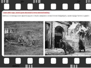 7 мая 1945 года. 1416-й день Великой Отечественной войны. Войска 1-го Белору