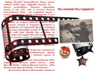 Мой прадедушка, Мельников Иван Васильевич, ветеран Великой Отечественной войн