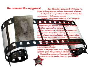 Шкляев Павел Иванович родился в 1906 году в с. Ухтым Богородского района Киро