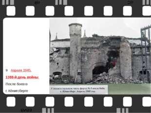 Апреля 1945. 1388-й день войны После боев в г. Кёнигсберге