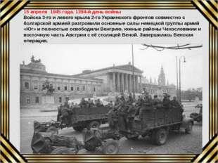 15 апреля 1945 года. 1394-й день войны Войска 3-го и левого крыла 2-го Украи