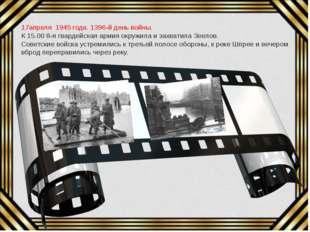 17апреля 1945 года. 1396-й день войны. К 15.00 8-я гвардейская армия окружил