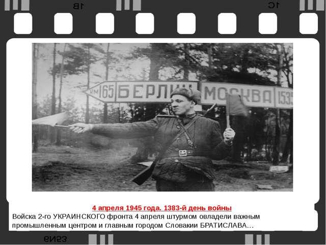 4 апреля1945 года. 1383-й день войны Войска 2-го УКРАИНСКОГО фронта 4 апреля...