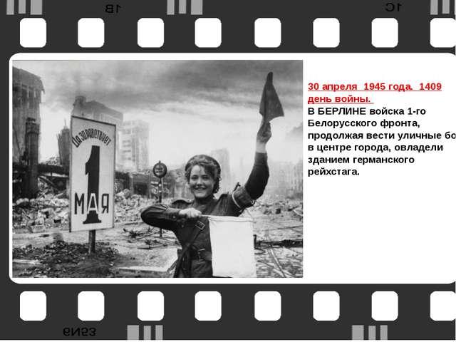 30 апреля 1945 года. 1409 день войны. В БЕРЛИНЕ войска 1-го Белорусского фр...