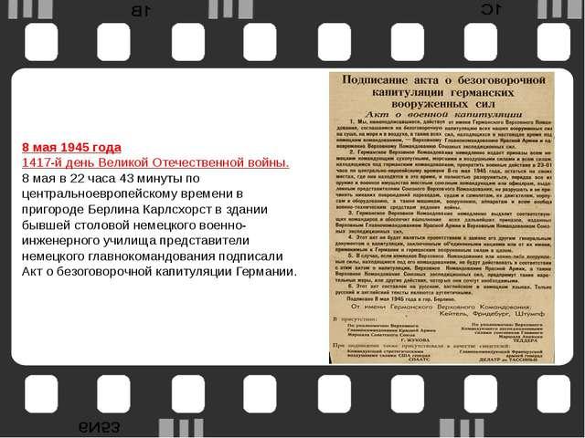8 мая 1945 года 1417-й день Великой Отечественной войны. 8 мая в 22 часа 43 м...