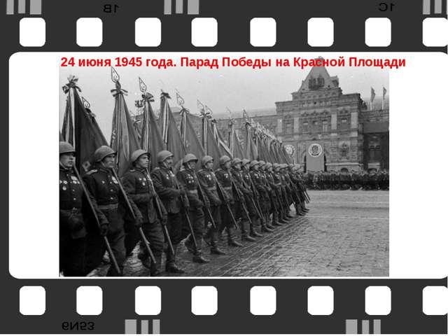 24 июня 1945 года. Парад Победы на Красной Площади
