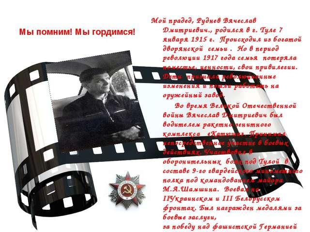Мы помним! Мы гордимся! Мой прадед, Руднев Вячеслав Дмитриевич., родился в г....