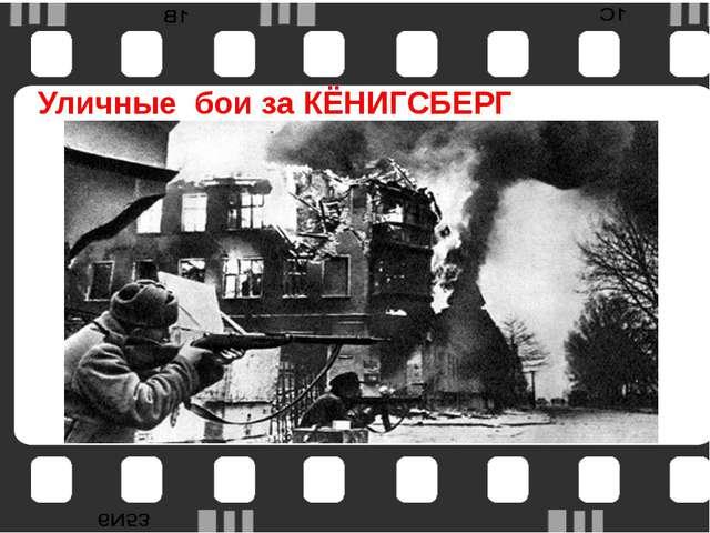Уличные бои за КЁНИГСБЕРГ