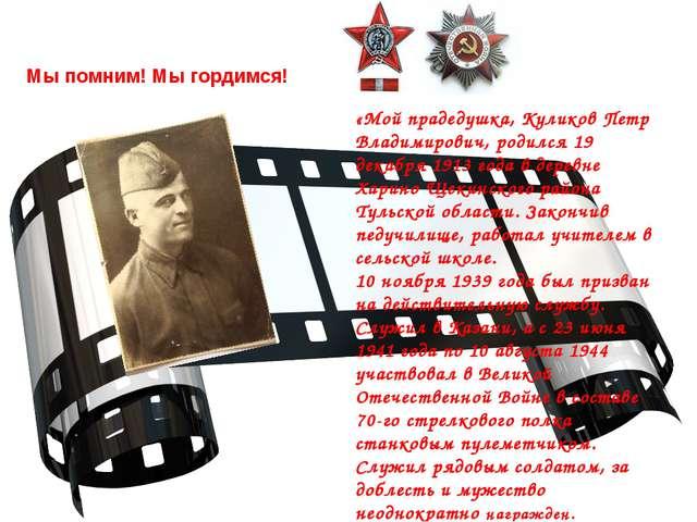 Мы помним! Мы гордимся! «Мой прадедушка, Куликов Петр Владимирович, родился 1...