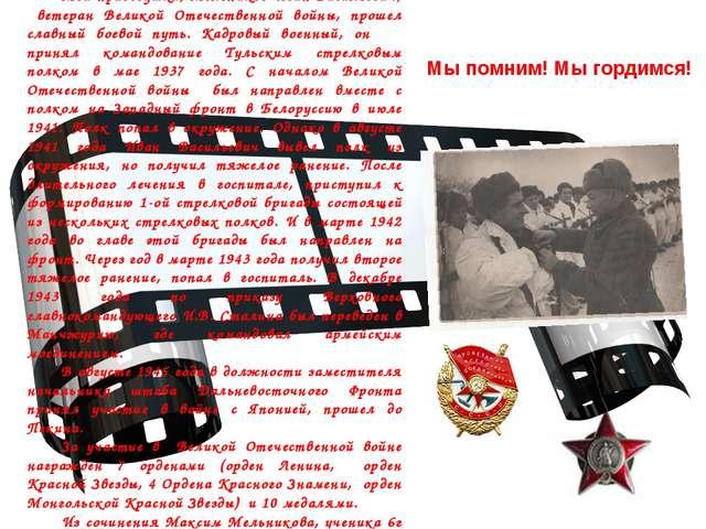 Мой прадедушка, Мельников Иван Васильевич, ветеран Великой Отечественной войн...