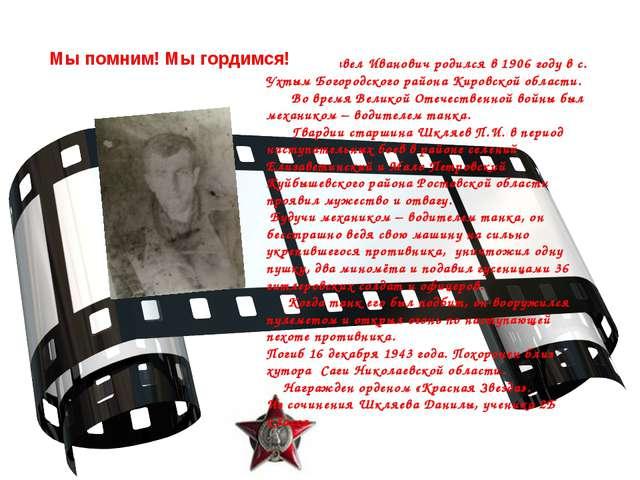 Шкляев Павел Иванович родился в 1906 году в с. Ухтым Богородского района Киро...