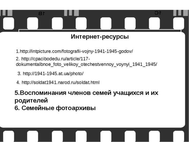 ИИИИ 5.Воспоминания членов семей учащихся и их родителей 6. Семейные фотоарх...