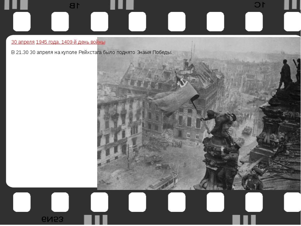 30 апреля1945 года. 1409-й день войны В 21.30 30 апреля на куполе Рейхстага...