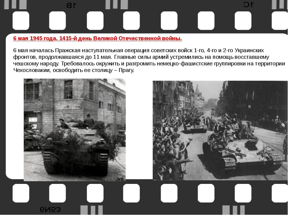 6 мая 1945 года. 1415-й день Великой Отечественной войны. 6 мая началась Пра...