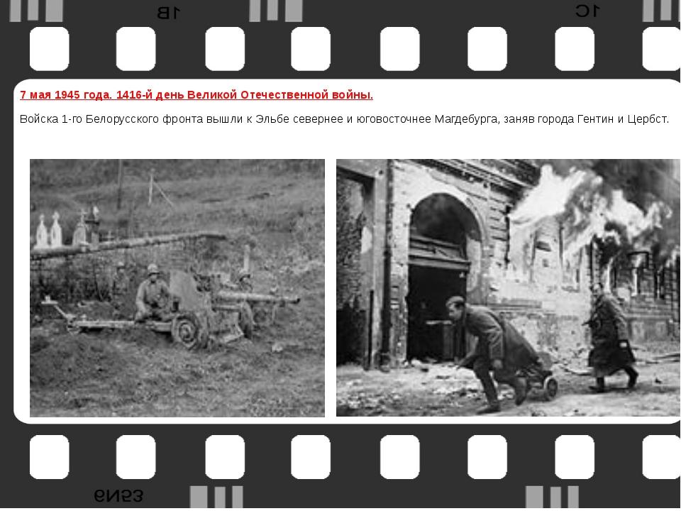 7 мая 1945 года. 1416-й день Великой Отечественной войны. Войска 1-го Белору...