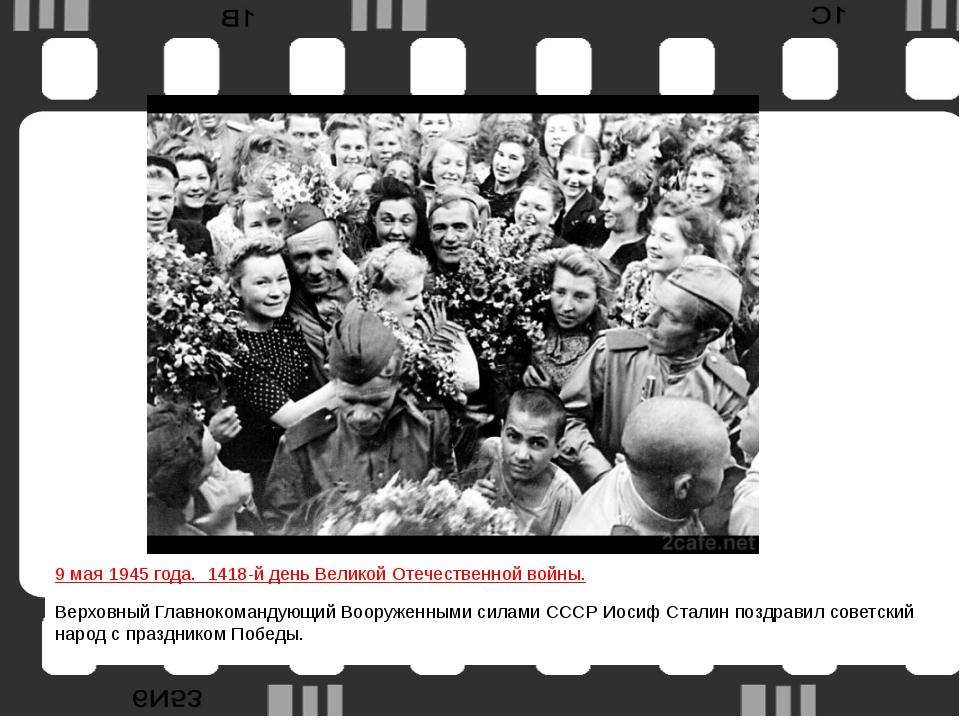 9 мая 1945 года. 1418-й день Великой Отечественной войны. Верховный Главноко...