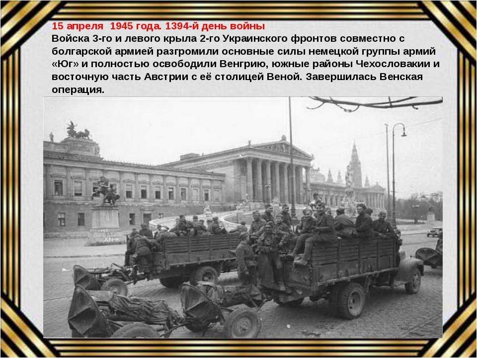 15 апреля 1945 года. 1394-й день войны Войска 3-го и левого крыла 2-го Украи...