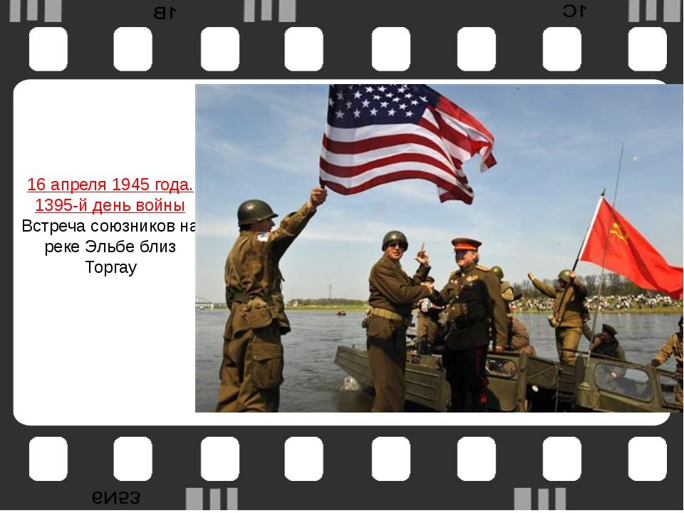 16 апреля1945 года. 1395-й день войны Встреча союзников на реке Эльбе близ Т...