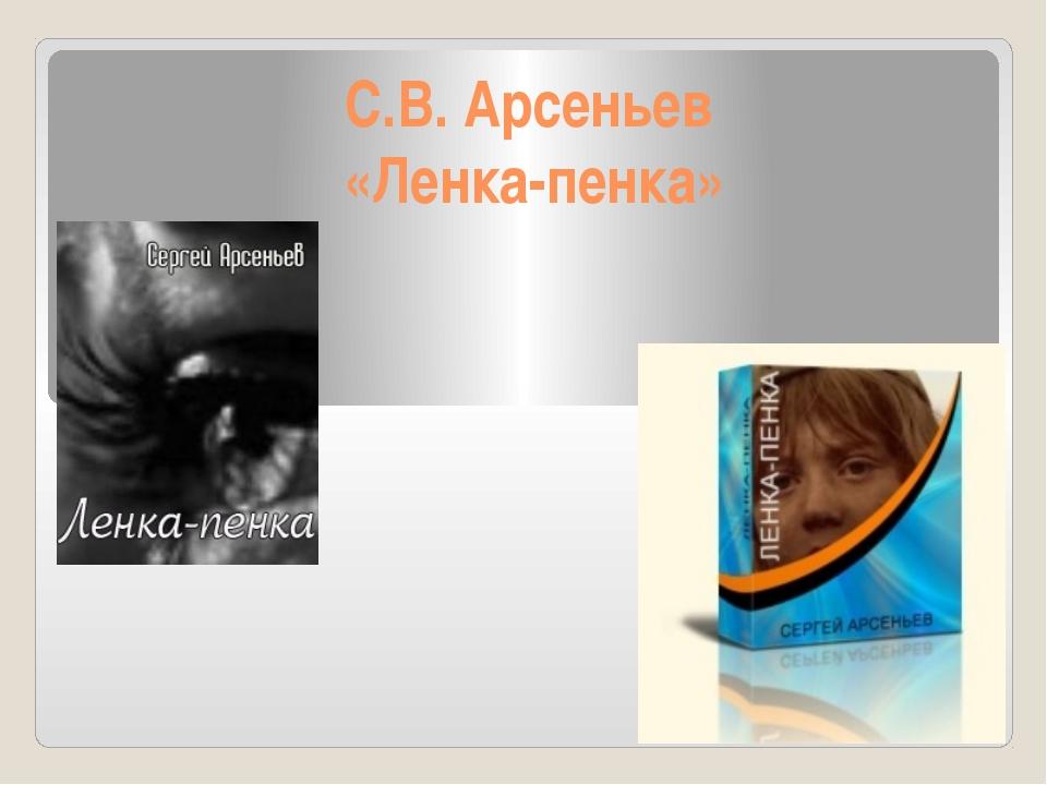 С.В. Арсеньев «Ленка-пенка»