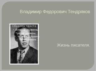 Владимир Федорович Тендряков Жизнь писателя.