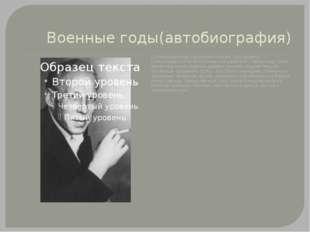 Военные годы(автобиография) Служил радистом стрелкового полка. Участвовал в С
