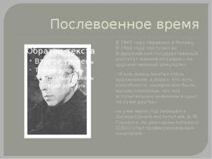 Послевоенное время В 1945 году переехал в Москву. В 1946 году поступил во Все