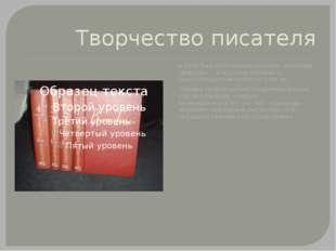 Творчество писателя в 1948 был опубликован рассказ «Молодая гвардия», в журна