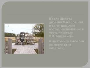 В селе Шелота деревня Макаровская, (где он родился) поставлен памятник в чес