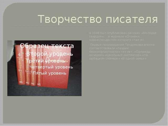 Творчество писателя в 1948 был опубликован рассказ «Молодая гвардия», в журна...