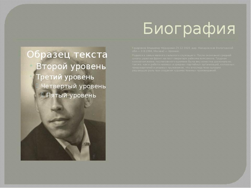 Биография Тендряков Владимир Фёдорович [5.12.1923, дер. Макаровская Вологодск...