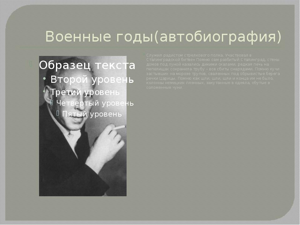 Военные годы(автобиография) Служил радистом стрелкового полка. Участвовал в С...