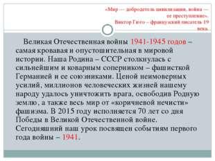 Великая Отечественная войны 1941-1945 годов – самая кровавая и опустошительн