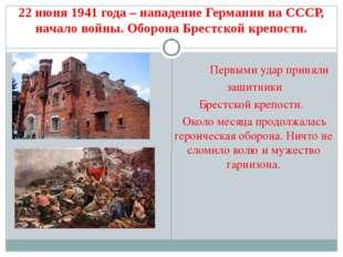 22 июня 1941 года – нападение Германии на СССР, начало войны. Оборона Брестск