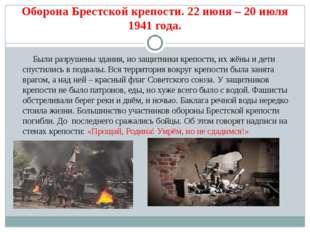Оборона Брестской крепости. 22 июня – 20 июля 1941 года. Были разрушены здани