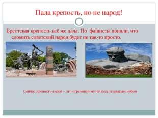 Пала крепость, но не народ! Брестская крепость всё же пала. Но фашисты поняли