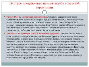 Быстрое продвижение немцев вглубь советской территории 9 июля 1941 г. - прот