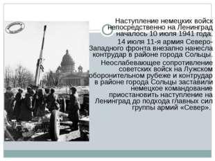 Наступление немецких войск непосредственно на Ленинград началось 10 июля 1941