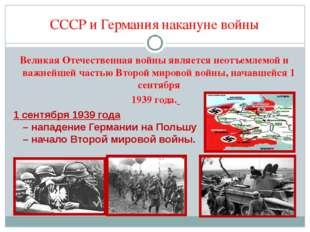 СССР и Германия накануне войны Великая Отечественная войны является неотъемле