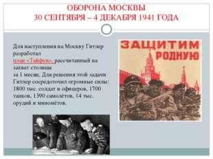 ОБОРОНА МОСКВЫ 30 СЕНТЯБРЯ – 4 ДЕКАБРЯ 1941 ГОДА Для наступления на Москву Ги