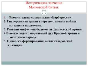 Историческое значение Московской битвы: Окончательно сорван план «Барбаросса»