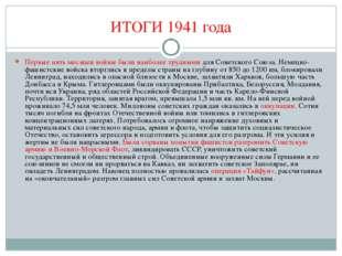ИТОГИ 1941 года Первые пять месяцев войны были наиболее трудными для Советско