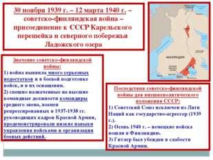 30 ноября 1939 г. – 12 марта 1940 г. – советско-финляндская война – присоедин