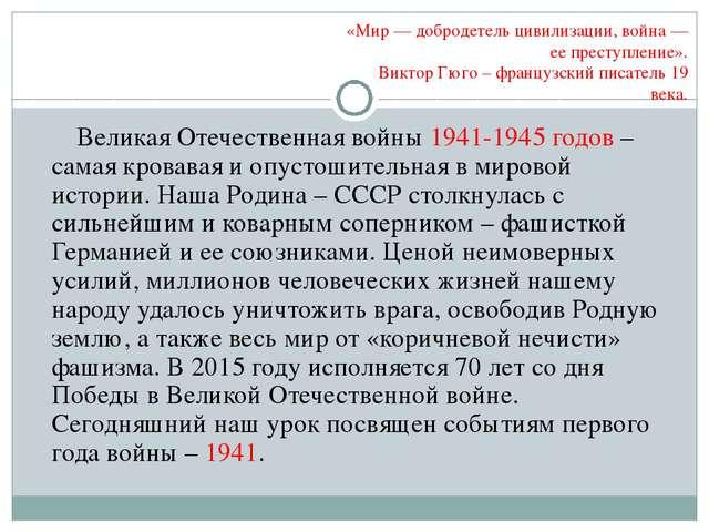 Великая Отечественная войны 1941-1945 годов – самая кровавая и опустошительн...