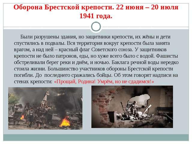 Оборона Брестской крепости. 22 июня – 20 июля 1941 года. Были разрушены здани...