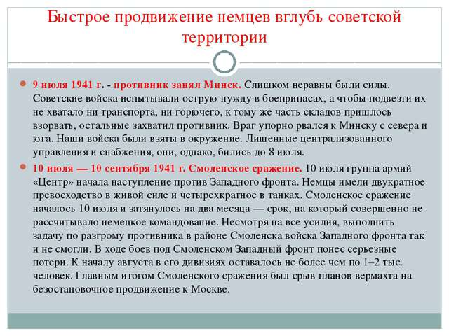 Быстрое продвижение немцев вглубь советской территории 9 июля 1941 г. - прот...