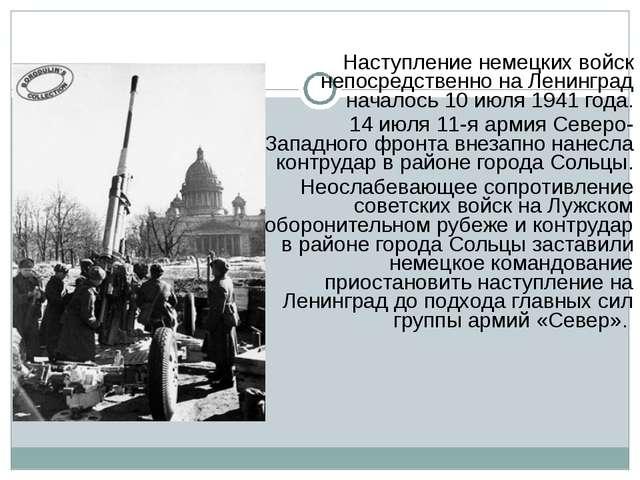 Наступление немецких войск непосредственно на Ленинград началось 10 июля 1941...